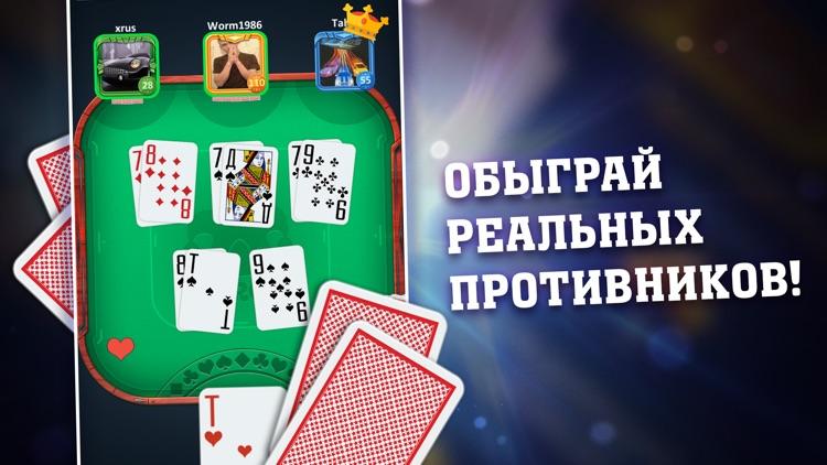 Играть i в карты с реальным противником играть в карты в паука с компьютером бесплатно без регистрации