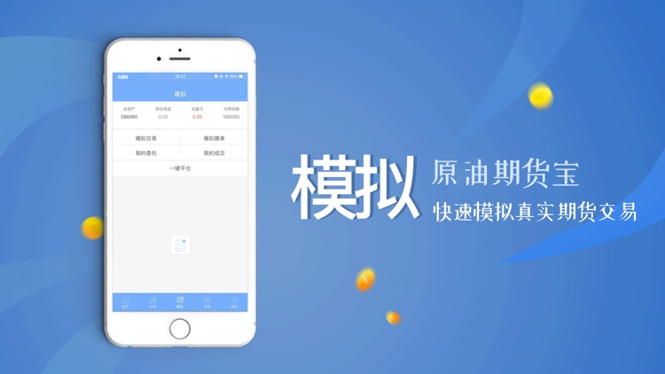 原油期货宝-恒指贵金属交易工具 screenshot-4