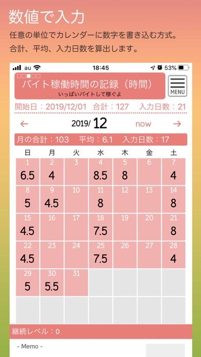 目標継続カレンダーのおすすめ画像3