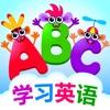 儿童ABC学习英语游戏!宝宝玩字母说话2-5岁小幼儿