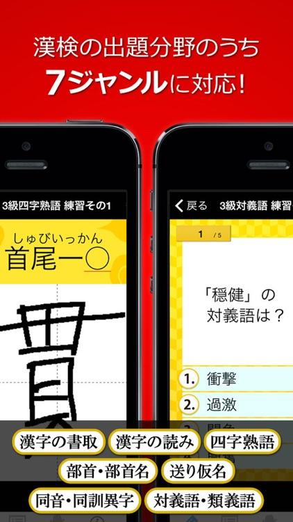 漢字検定・漢検漢字トレーニングDX
