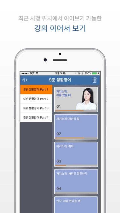 9분 생활영어+YBM 영한영영사전(회원용) screenshot-4