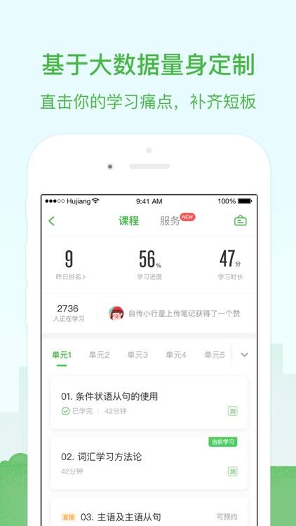 沪江网校Pro