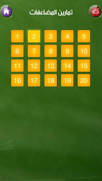 جدول الضرب للاطفال App Ios App Finder