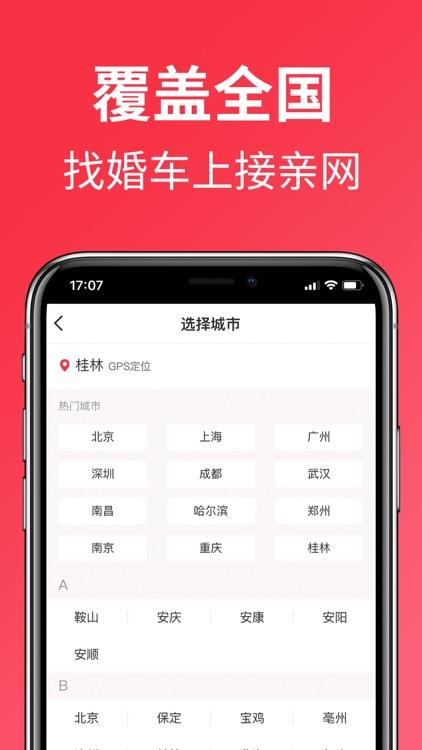 接亲网婚车-全国婚车租赁平台 screenshot-6