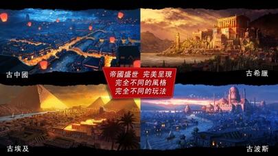 Screenshot for 模擬帝國 in Taiwan App Store