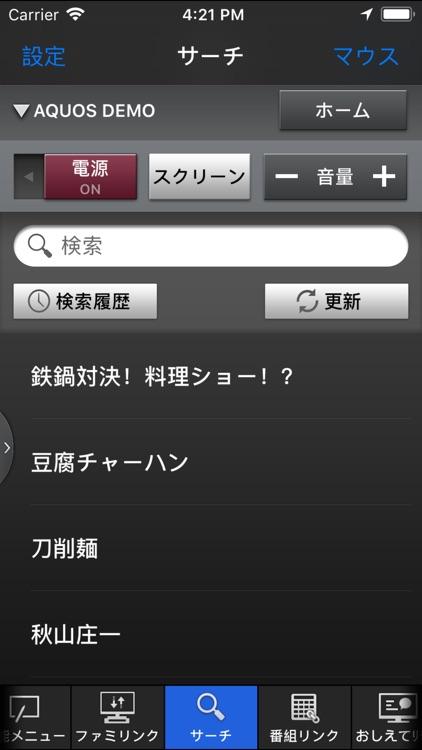 AQUOSコネクト screenshot-6