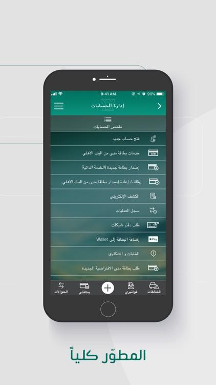 AlAhliMobile screenshot-3