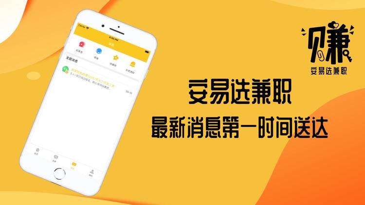 安易选兼职-高薪兼职放心选择 screenshot-4