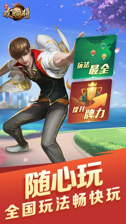 腾讯欢乐麻将全集 screenshot-4