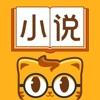 七猫小说-小说电子书看书阅读软件
