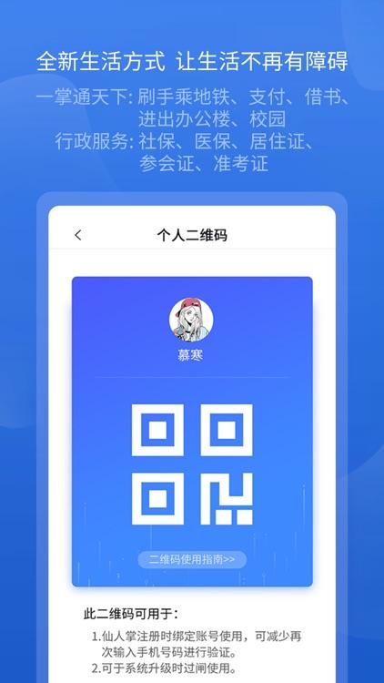 仙人掌生活 screenshot-3