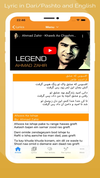 Afghan Song Lyrics