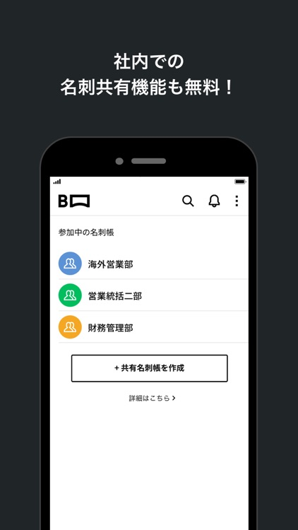 myBridge - 名刺管理アプリ by LINE screenshot-4