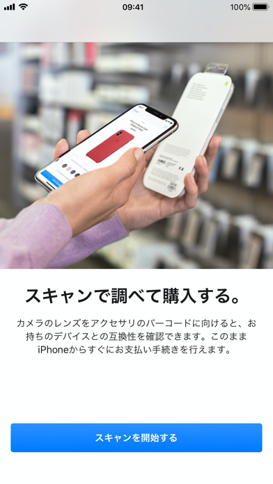 Apple Store ScreenShot3