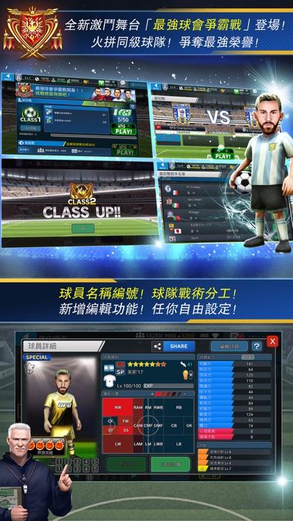 BFB Champions 2.0 球會經營遊戲 screenshot-3