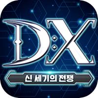 DX:신 세기의 전쟁