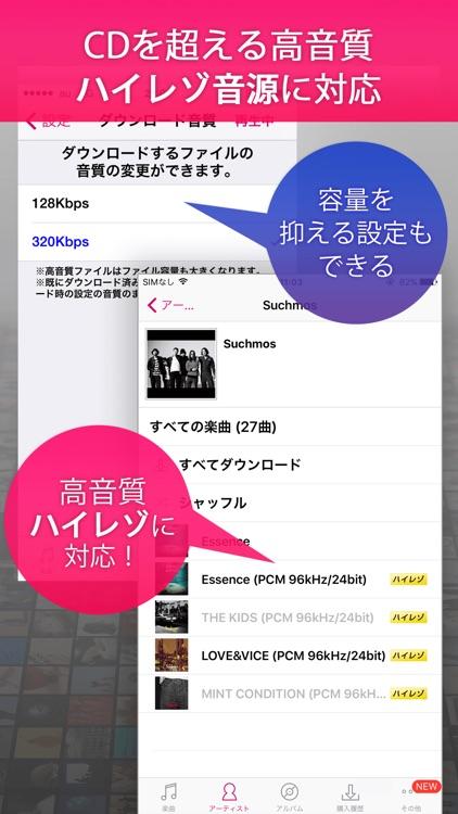 レコチョクplus+ ハイレゾ・歌詞対応音楽プレイヤーアプリ screenshot-3