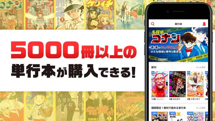 サンデーうぇぶり screenshot-3