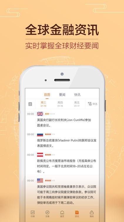 FT贵金属-投资平台 screenshot-3