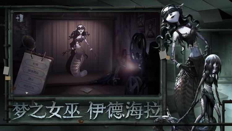 第五人格 screenshot-2