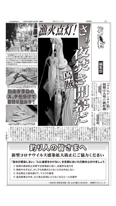 九州、山口エリアの釣り専門新聞「週刊つりニ... screenshot1