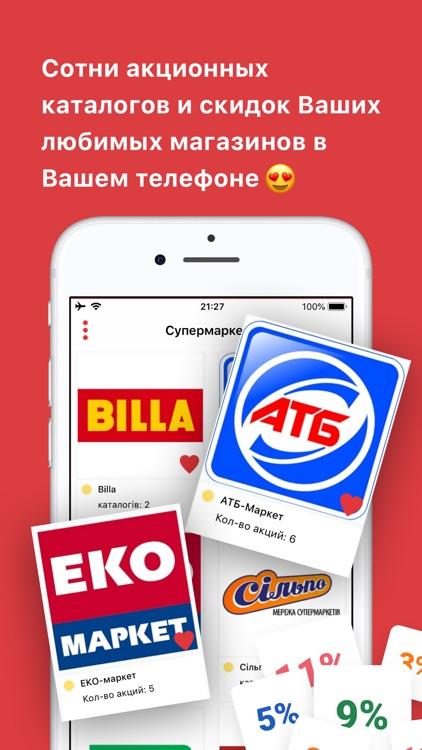 Love Sales Promotions Ukraine