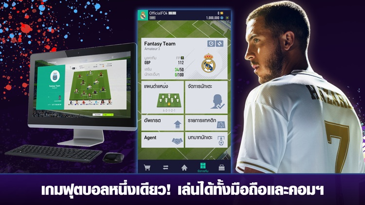 FIFA Online 4 M by EA SPORTS™ screenshot-7