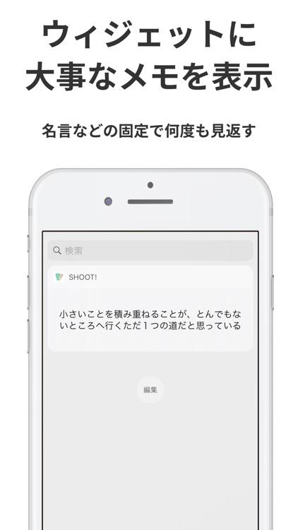 ToDoリストにもなるメモアプリ - Shoot! screenshot-5