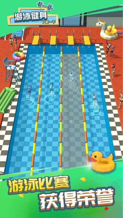 游泳健身了解一下! screenshot-5