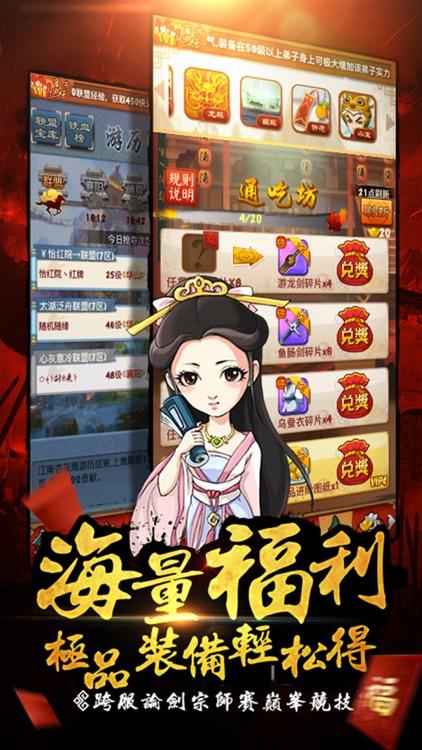 新大掌門 screenshot-4