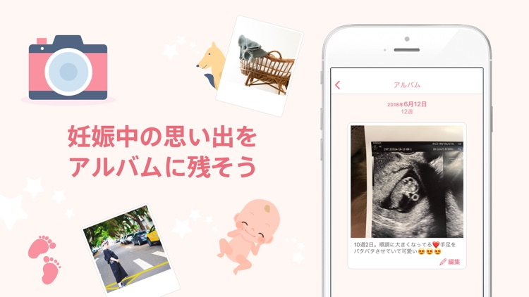 妊娠・出産アプリ Babyプラス -  妊娠の悩み解決 screenshot-8