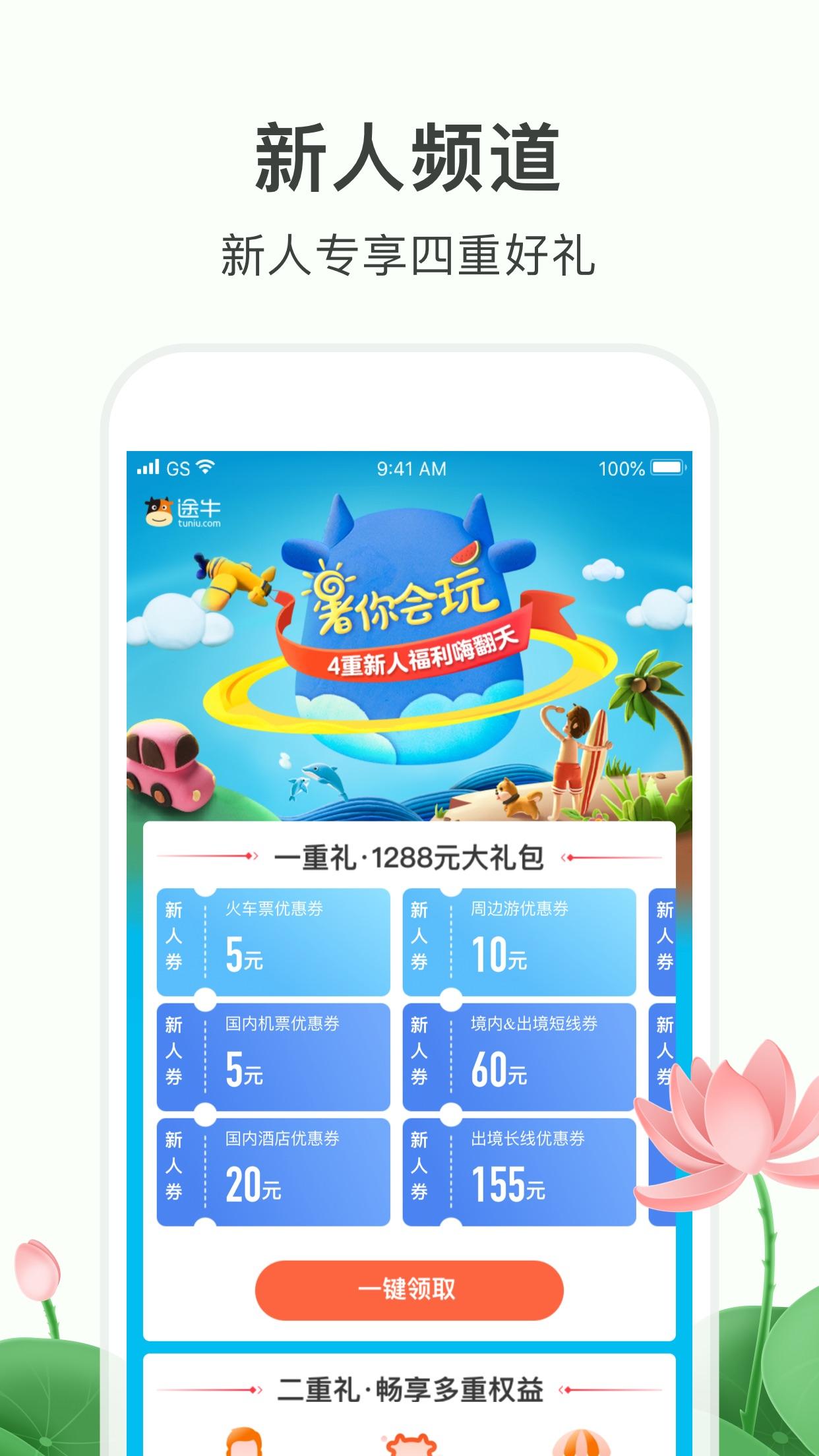 途牛旅游-高品质旅游产品预订 Screenshot