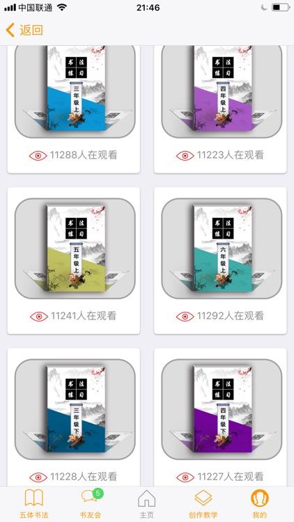 小书家-线上教学 screenshot-3