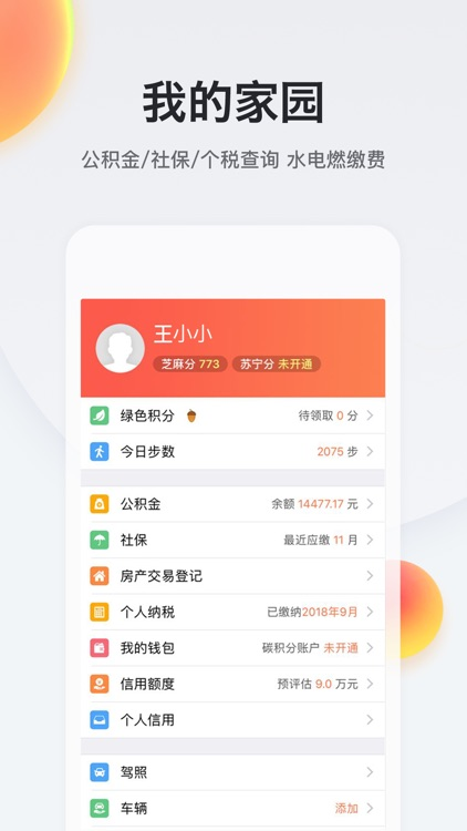 我的南京-智慧南京 screenshot-1