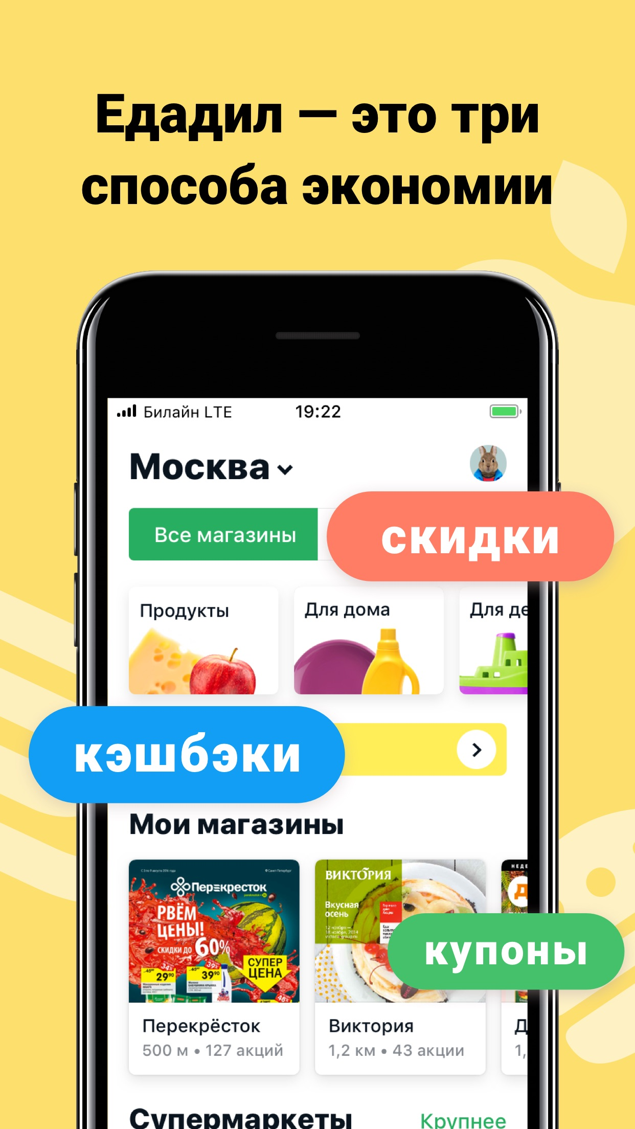Едадил — скидки в магазинах Screenshot