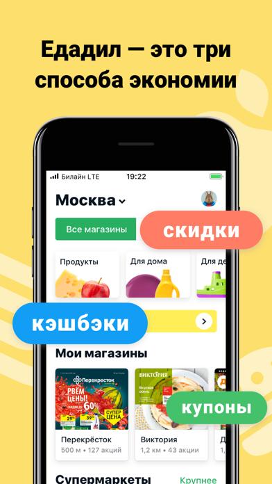 Screenshot for Edadeal — скидки и акции in Azerbaijan App Store