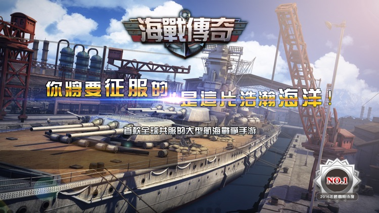 Warship Saga - 海戰1942 screenshot-0