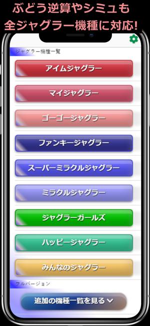 マイ ジャグラー 3 設定 判別 ツール