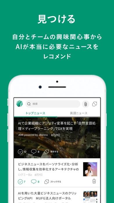 Anews / AIがビジネスに直結するニュースを毎日配信のスクリーンショット1
