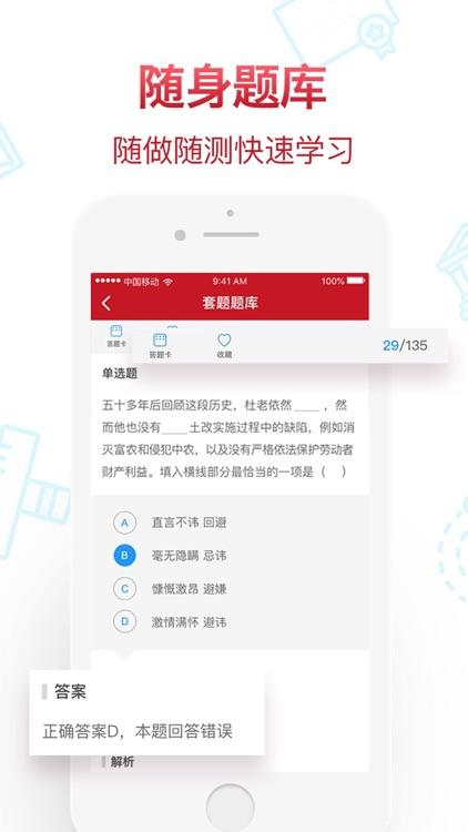 半月谈-公务员公考事业单位学习平台 screenshot-3