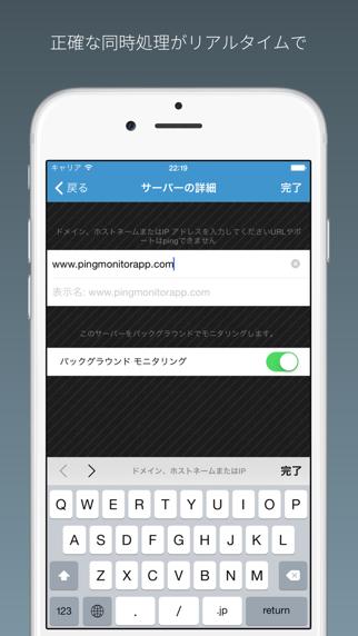 Ping Monitorのスクリーンショット3