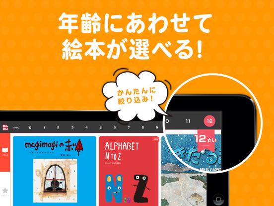 絵本が読み放題!知育アプリPIBOのおすすめ画像4