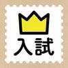 学研『ランク順 入試』 - iPhoneアプリ
