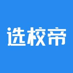 选校帝-出国留学申请咨询必备APP