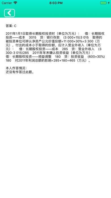 会计职称考试精选题库 screenshot 5