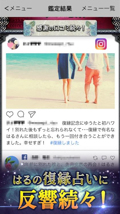 ユタ占術占い師・はるの復縁占い専門館 screenshot-4