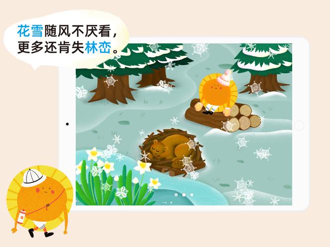 太阳的节气之旅-冬-2