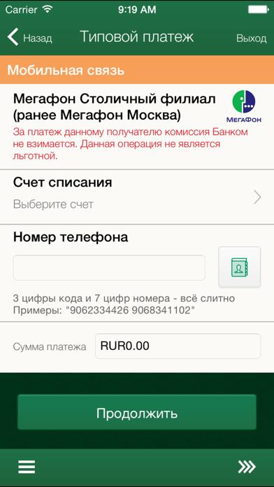 Банк АвангардСкриншоты 4