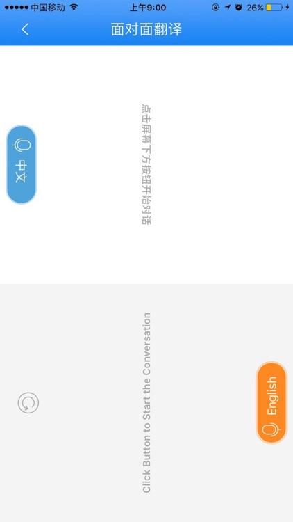 晓译翻译 screenshot-3